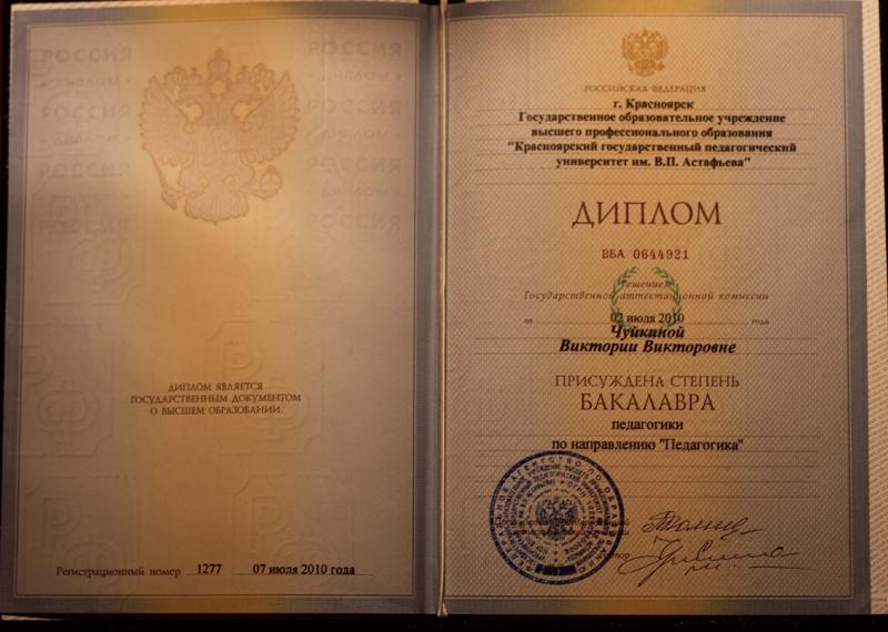 Диплом государственные закупки ru  направлениями дополнительного профессионального образования федеральных государственных гражданских служащих на 2016 год диплом государственные закупки
